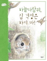하늘다람쥐 집 걱정은 하지 마