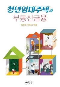 청년임대주택과 부동산금융