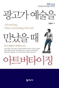 광고가 예술을 만났을 때 아트버타이징