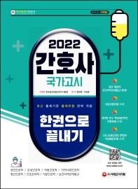 2022 간호사 국가고시 한권으로 끝내기