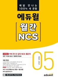 에듀윌 월간 NCS(2021년 5월호)