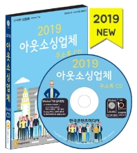 아웃소싱업체 주소록(2019)(CD)
