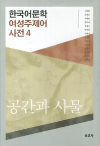 한국어문학 여성주제어 사전. 4: 공간과 사물