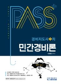 패스플러스 민간경비론(경비지도사 1차)