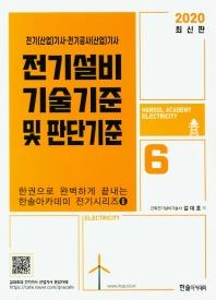 전기설비 기술기준 및 판단기준(2020)