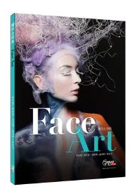 페이스 아트(Face Art)