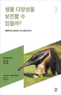생물 다양성을 보전할 수 있을까?