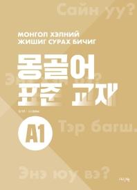 몽골어 표준 교재 A1