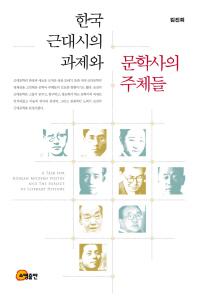 한국 근대시의 과제와 문학사의 주체들