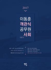 이동훈 객관식 공무원 사회(2017)