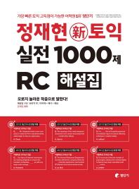 정재현 신토익 실전 1000제 RC 해설집