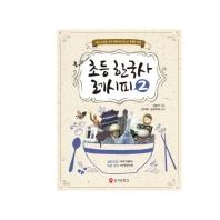 초등 한국사 레시피. 2