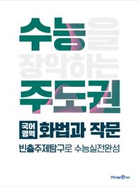 수능 주도권 고등 국어영역 화법과 작문(2021)
