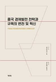 중국 경제발전 전략과 규획의 변천 및 혁신