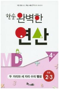 한솔 완벽한 연산 MD단계. 4(초등 2 3): 두 자리와 세 자리 수의 뺄셈