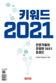 키워드 2021