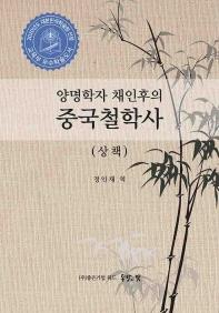 양명학자 채인후의 중국철학사(상책)
