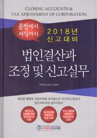 법인결산과 조정 및 신고실무(2018)