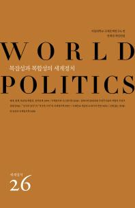 복잡성과 복합성의 세계정치