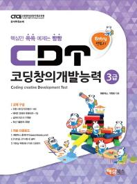 엔트리 CDT 코딩창의개발능력 3급
