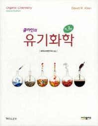 클라인의 유기화학