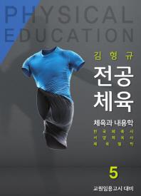 김형규 전공체육 체육과 내용학. 5