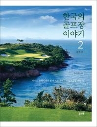 한국의 골프장 이야기. 2