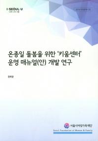 온종일 돌봄을 위한 키움센터 운영 매뉴얼(안) 개발 연구