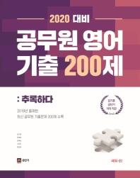 공단기 공무원 영어 기출 추록하다 200제(2020)