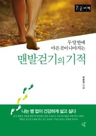 맨발걷기의 기적(큰글자책)