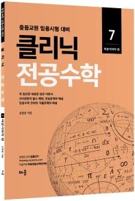 클리닉 전공수학. 7:  미분기하학 편