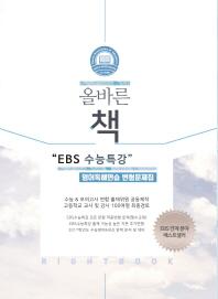 올바른 책 EBS 수능특강 영어독해연습 변형문제집(2017)