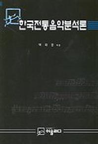 한국전통음악분석론