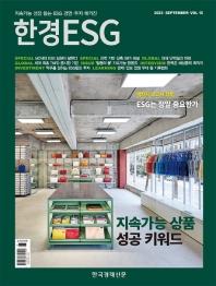 한경 ESG (2021년 9월호)