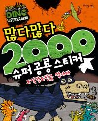 많다많다 2000 슈퍼 공룡 스티커: 보석강도단을 막아라