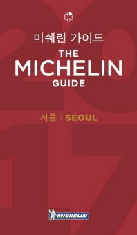 미쉐린 가이드: 서울(The Michelin Guide: Seoul)