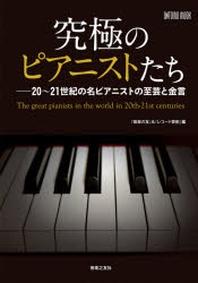 究極のピアニストたち 20~21世紀の名ピアニストの至藝と金言