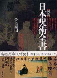 圖說 日本呪術全書