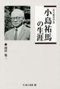 京大東洋學者小島祐馬の生涯