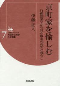 京町家を愉しむ 行動建築學から見る町家の再生と暮らし