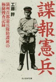 諜報憲兵 滿州首都憲兵隊防諜班の極秘搜査記錄