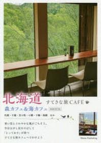 北海道すてきな旅CAFE 森カフェ&海カフェ