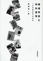 報道寫眞と對外宣傳 十五年戰爭期の寫眞界