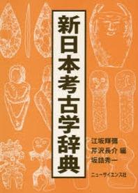 新日本考古學辭典