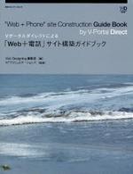 Vポ―タルダイレクトによる「WEB+電話」サイト構築ガイドブック