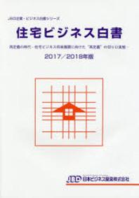 住宅ビジネス白書 2017/2018年版