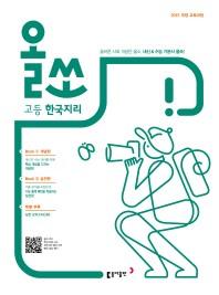 올쏘 고등 한국지리(2021)