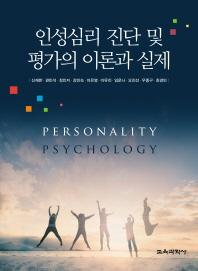 인성심리 진단 및 평가의 이론과 실제