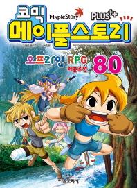 코믹 메이플 스토리 오프라인 RPG. 80