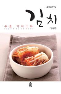 김치 수출 가이드북(일본편)